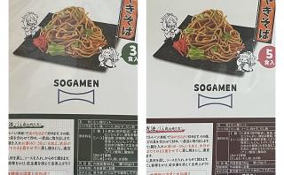 3食・5食セットパッケージ変更のお知らせです
